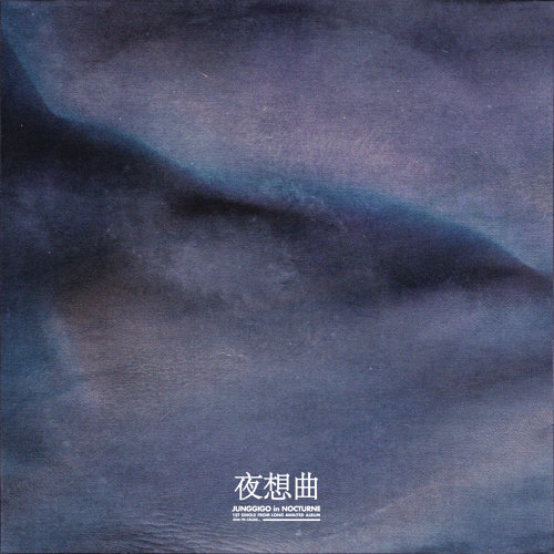 夜想曲 (Nocturne)
