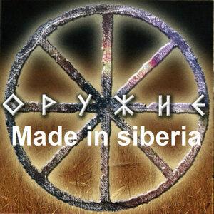 Оружие (Made In Siberia)