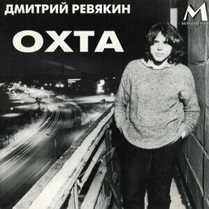 Охта (Акустическая версия)