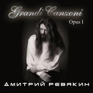 Grandi Canzoni, Opus 1