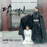 月之戀人-步步驚心:麗  韓劇原聲帶 10 (Moonlovers - Scarlet Heart : Ryeo  OST Part 10)