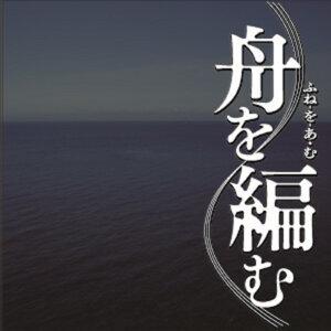 潮風(TV size version)