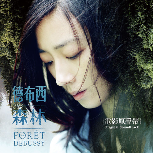 一個人的森林 (Alone in the Forest) - <德布西森林>電影概念主題曲