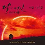 """月之戀人-步步驚心:麗 韓劇原聲帶 11 (""""Moonlovers - Scarlet Heart : Ryeo  OST Part 11"""")"""