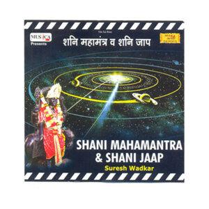 Shani Mahamantra & Shani Jaap