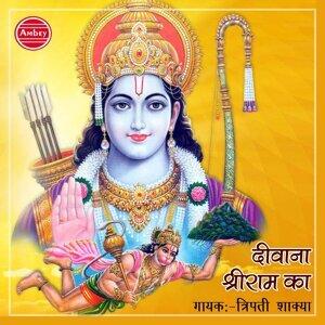 Deewana Shreeram Ka
