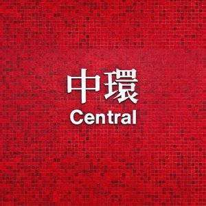 Central (Unmixed)