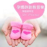 孕媽咪胎教音樂 / 韓國鋼琴家Mr. Piano