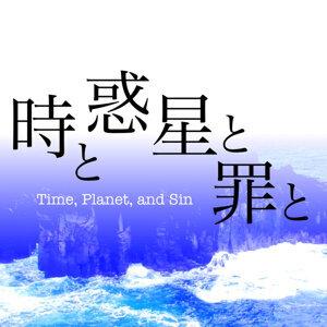 時と惑星と罪と (Time, Planet, and Sin)
