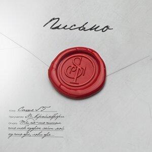 Письмо (feat. Мари Краймбрери)