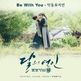 月之戀人-步步驚心:麗 韓劇原聲帶 12 (Moonlovers - Scarlet Heart : Ryeo OST Part 12)