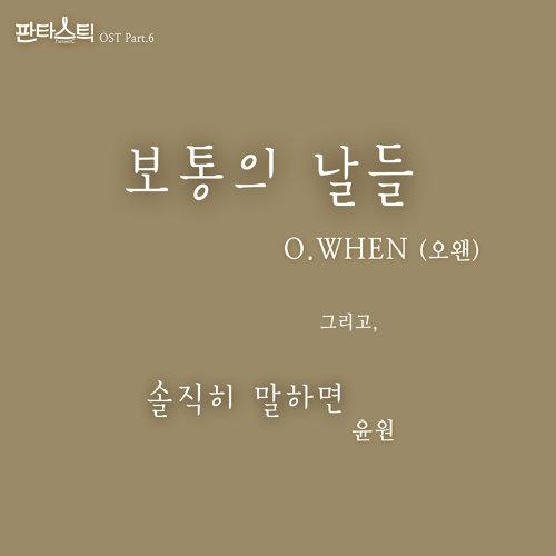 FantastiC OST Part.6 (판타스틱 OST Part.6)