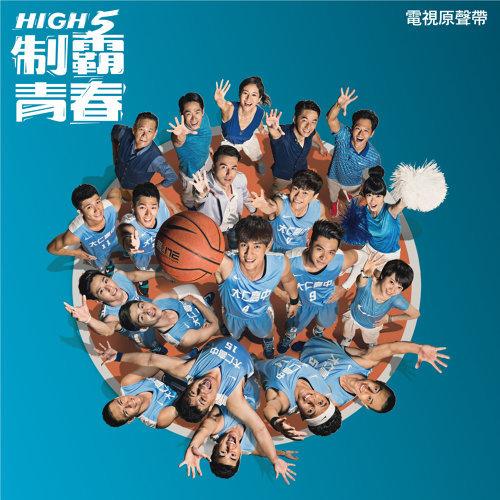 High 5制霸青春電視原聲帶