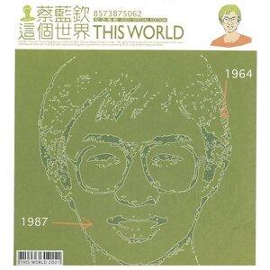 這個世界紀念專輯