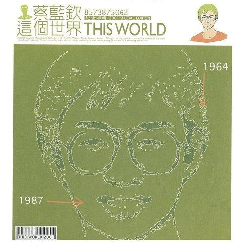 這個世界 2001 紀念專輯