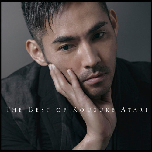 時光荏苒十年精選 (The Best of Kousuke Atari)