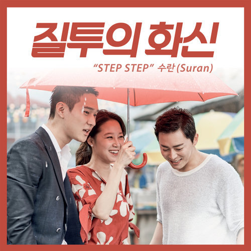 """Step Step - From """"Don't Dare To Dream"""" Original Television Soundtrack"""