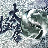 太極拳 (Tai Chi Fist)