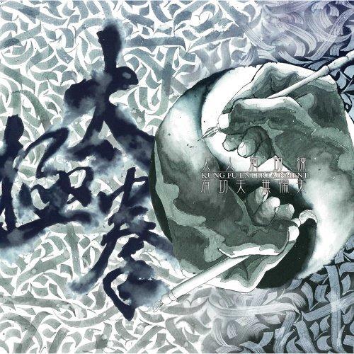 太極拳Cypher (Tai Chi Fist Cypher)