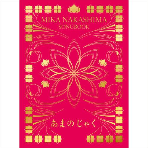 Songbook Amanojaku