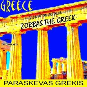 Greece - grece / zorbas the greek / gitonia ton aggelon
