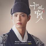 雲畫的月光 韓劇原聲帶 (Love In The Moonlight OST)