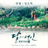 月之戀人-步步驚心:麗  韓劇原聲帶 13 (Moonlovers - Scarlet Heart : Ryeo  OST Part 13)