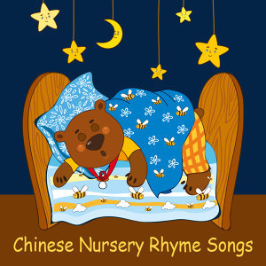 兒歌歡樂唱 (Chinese Nursery Rhyme Songs)