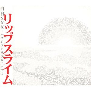 白日XXX (Hakujitsu XXX)