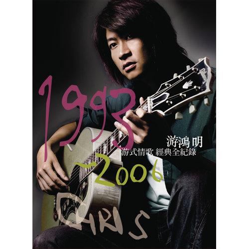 游鸿明 最爱恋曲精选辑(1993--2006) (2006 The Best Chris Yu)