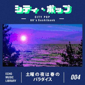 City Pop! 80s Sushibank 土曜の夜は春のパラダイス