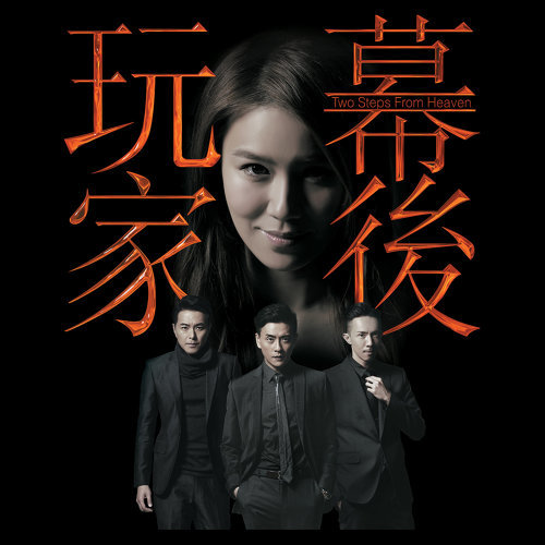 造王 - TVB劇集 <幕後玩家> 片尾曲