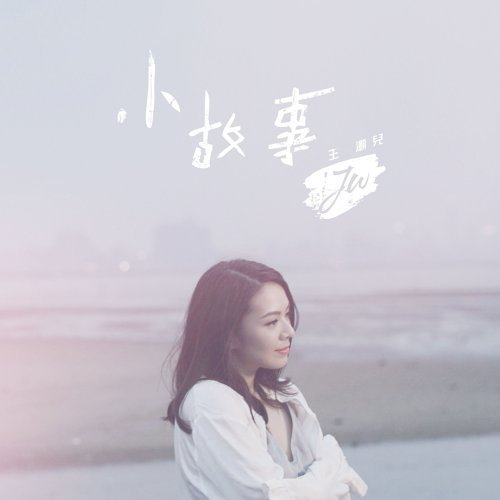 小故事 Pre-release