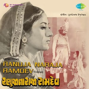 Ranuja Naraja Ramdev - Original Motion Picture Soundtrack