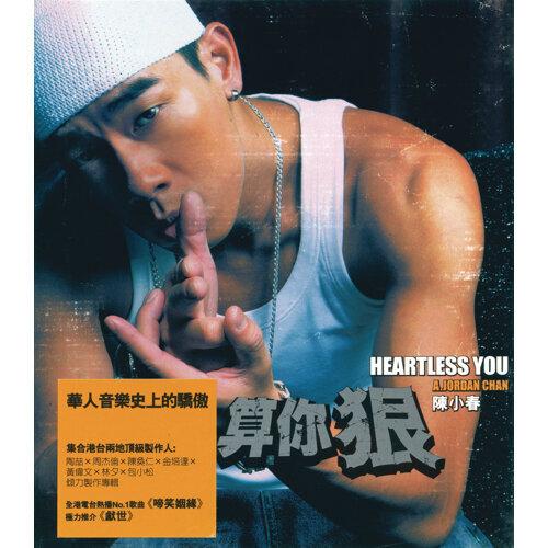 算你狠 (Heartless You)