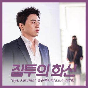 "Bye, Autumn - From ""Don't Dare To Dream"" Original Television Soundtrack"