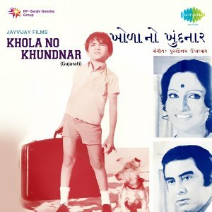 Khola No Khundnar - Original Motion Picture Soundtrack