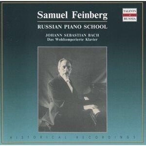 Russian Piano School: Samuel Feinberg (1958-1961)