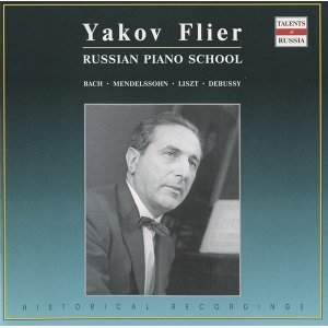 Russian Piano School: Jakov Flier (1947-1954)