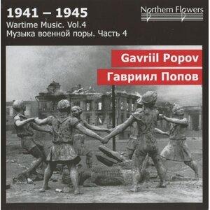 1941-1945: Wartime Music, Vol. 4