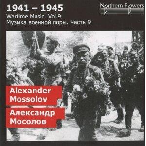 1941-1945: Wartime Music, Vol. 9