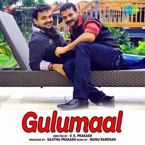 Gulumaal - Original Motion Picture Soundtrack