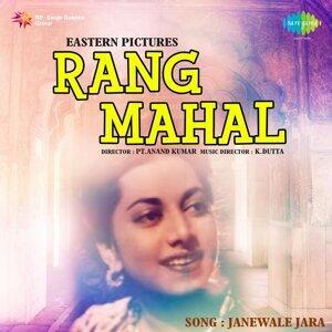 """Janewale Jara - From """"Rang Mahal"""""""