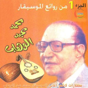 Mohamed Abdel Wahab, Vol. 1 - Egyptian Music