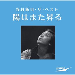 谷村新司・ザ・ベスト ~陽はまた昇る~