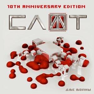 Две войны - 10TH anniversary edition