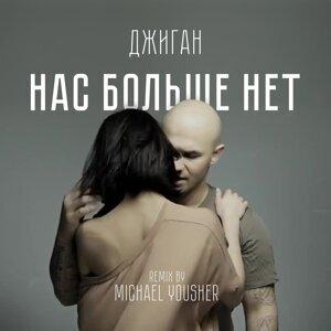 Нас больше нет - Remix by Michael Yousher
