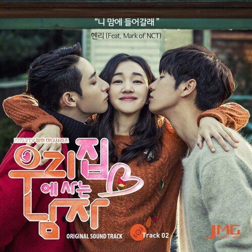 住在我家的男人 韓劇原聲帶 Part.2 (Sweet Stranger and Me, Pt. 2) - Original Soundtrack