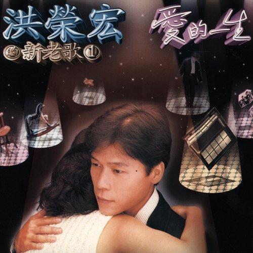 洪榮宏 的新老歌, Vol. 1 - 愛的一生