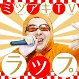 ミツアキTVラップ (Mitsuaki TV Rap)